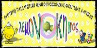 dilwsi-paidikos-stathmos