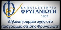 dilwsi-fryganiotis