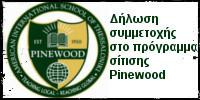 pinewood2